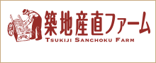 Delivery of Tsukiji direct marketing farm fresh organo-mineral complex vegetables