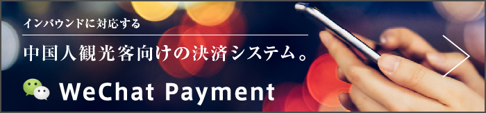 Payment system for system corresponding to in bound, Chinese tourists