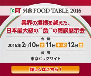 在外吃飯FOOD TABLE2016